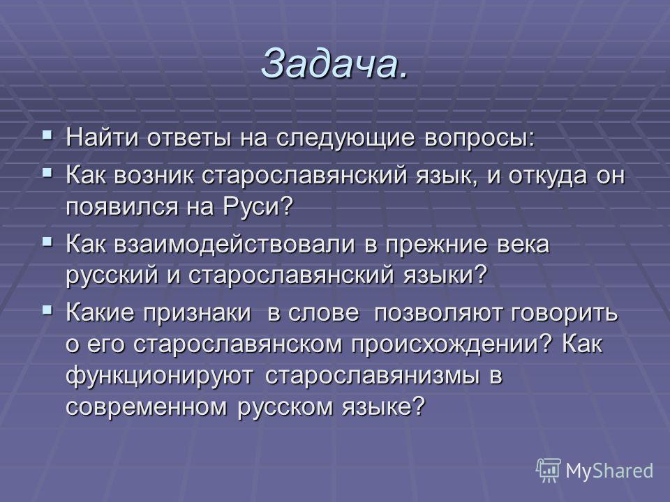 Задача. Найти ответы на следующие вопросы: Найти ответы на следующие вопросы: Как возник старославянский язык, и откуда он появился на Руси? Как возни