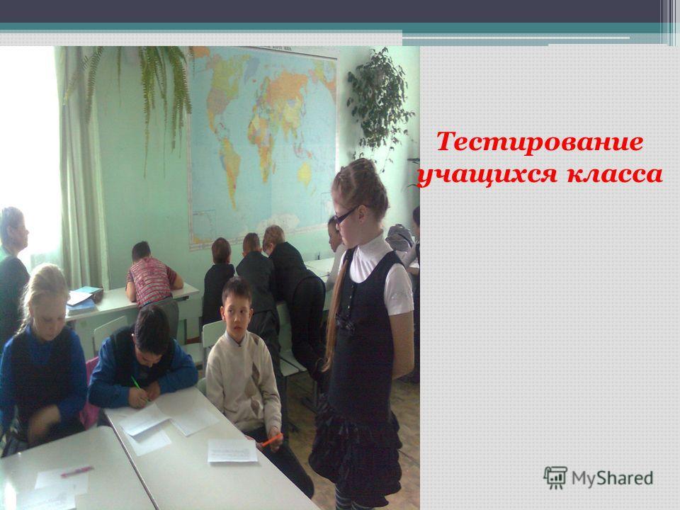Тестирование учащихся класса