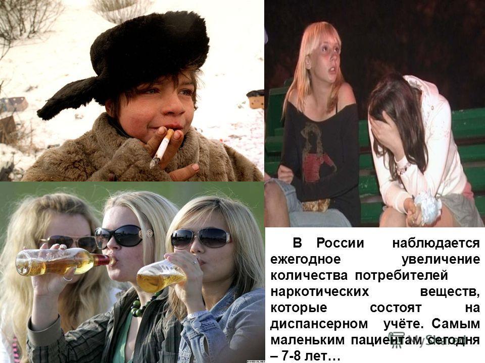 В России наблюдается ежегодное увеличение количества потребителей наркотических веществ, которые состоят на диспансерном учёте. Самым маленьким пациентам сегодня – 7-8 лет…