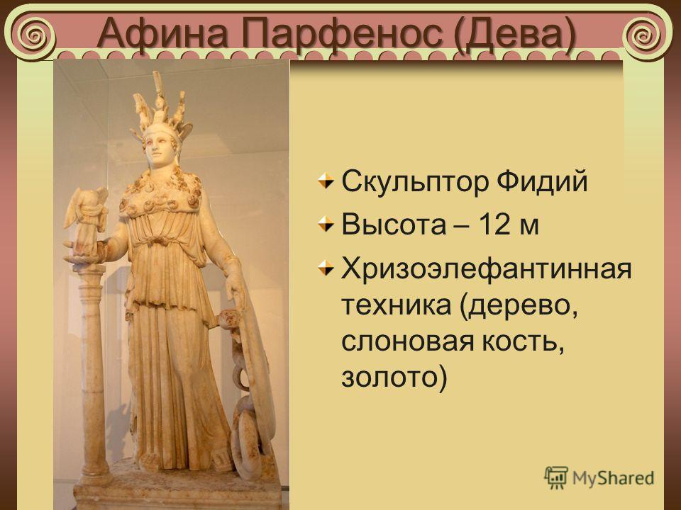 Афина Парфенос (Дева) Скульптор Фидий Высота – 12 м Хризоэлефантинная техника (дерево, слоновая кость, золото)