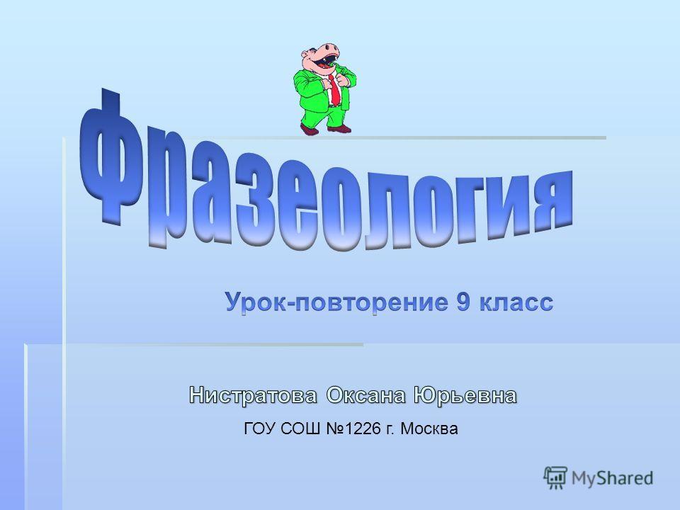 ГОУ СОШ 1226 г. Москва