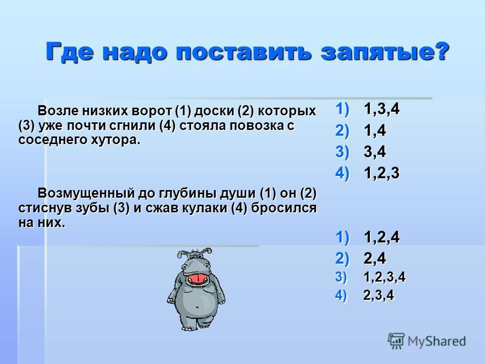 Где надо поставить запятые? Возле низких ворот (1) доски (2) которых (3) уже почти сгнили (4) стояла повозка с соседнего хутора. Возмущенный до глубины души (1) он (2) стиснув зубы (3) и сжав кулаки (4) бросился на них. 1)1,3,4 2)1,4 3)3,4 4)1,2,3 1)