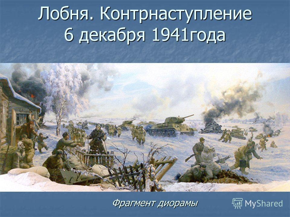 Лобня. Контрнаступление 6 декабря 1941года Фрагмент диорамы
