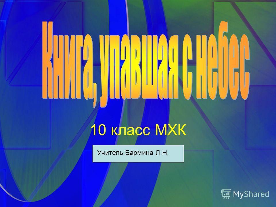10 класс МХК Учитель Бармина Л.Н.