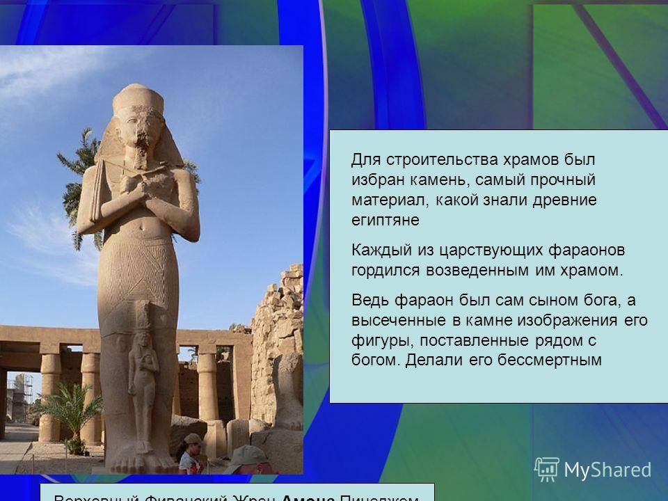 Для строительства храмов был избран камень, самый прочный материал, какой знали древние египтяне Каждый из царствующих фараонов гордился возведенным им храмом. Ведь фараон был сам сыном бога, а высеченные в камне изображения его фигуры, поставленные