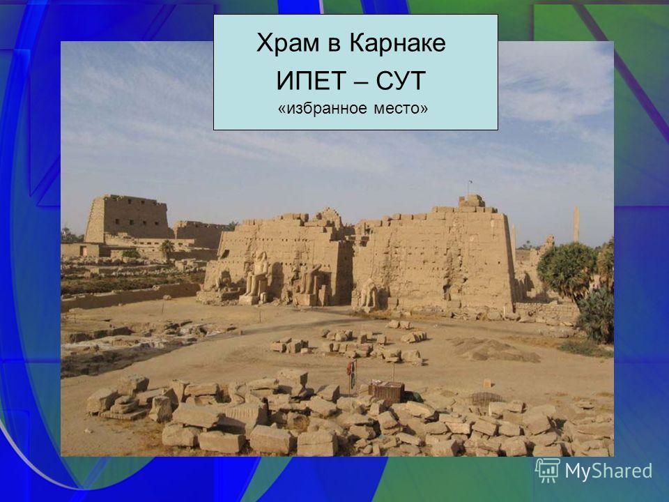 Храм в Карнаке ИПЕТ – СУТ «избранное место»