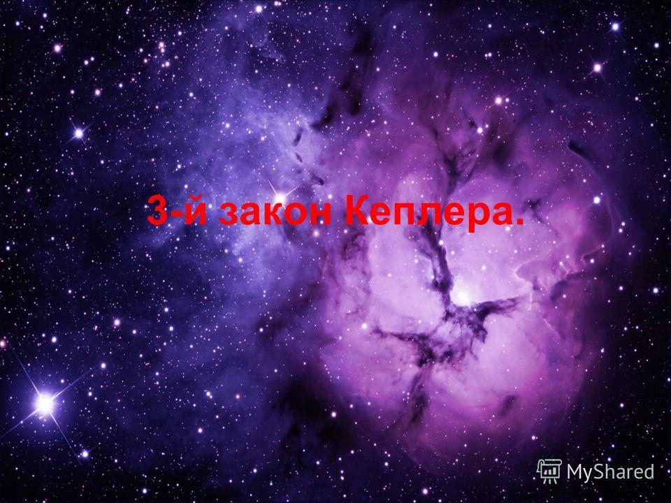 3-й закон Кеплера.