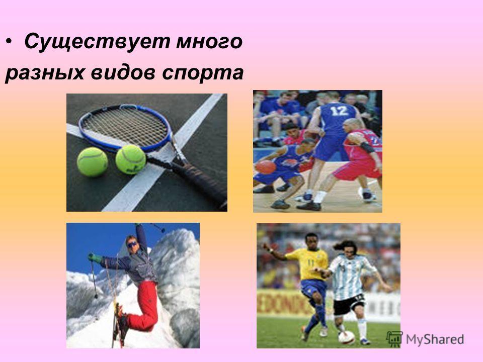 Существует много разных видов спорта