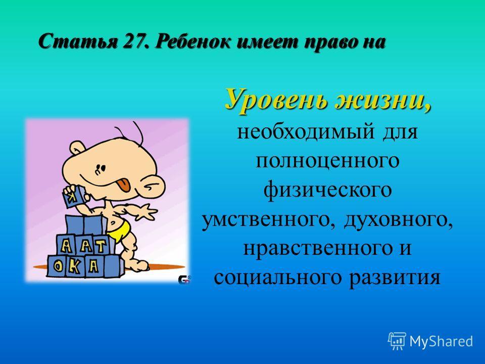 Статья 27. Ребенок имеет право на Уровень жизни, Уровень жизни, необходимый для полноценного физического умственного, духовного, нравственного и социального развития