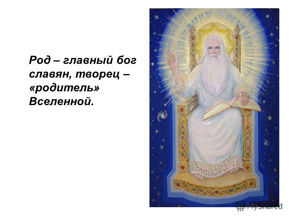 Род – главный бог славян, творец – «родитель» Вселенной.