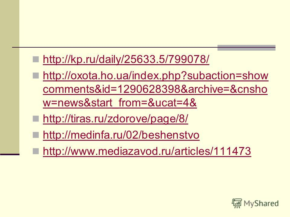 http://kp.ru/daily/25633.5/799078/ http://oxota.ho.ua/index.php?subaction=show comments&id=1290628398&archive=&cnsho w=news&start_from=&ucat=4& http://oxota.ho.ua/index.php?subaction=show comments&id=1290628398&archive=&cnsho w=news&start_from=&ucat=