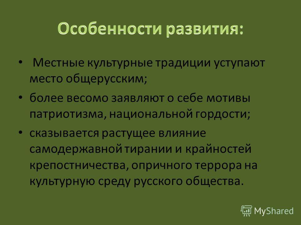 Местные культурные традиции уступают место общерусским; более весомо заявляют о себе мотивы патриотизма, национальной гордости; сказывается растущее влияние самодержавной тирании и крайностей крепостничества, опричного террора на культурную среду рус