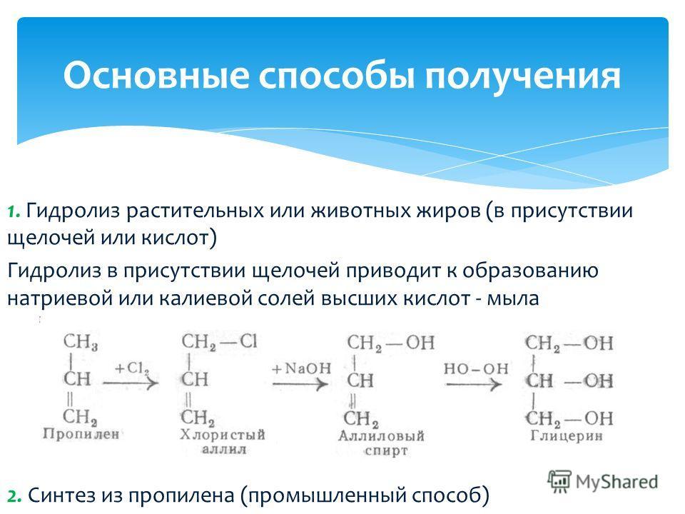 1. Гидролиз растительных или животных жиров (в присутствии щелочей или кислот) Гидролиз в присутствии щелочей приводит к образованию натриевой или калиевой солей высших кислот - мыла 2. Синтез из пропилена (промышленный способ) Основные способы получ