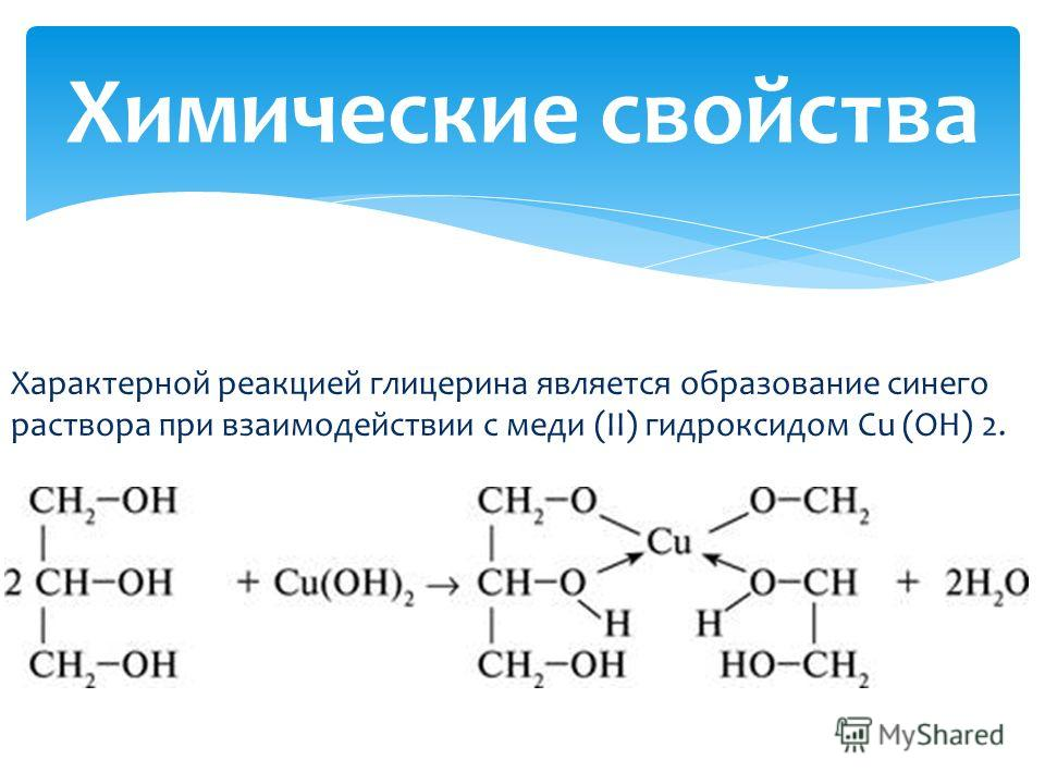 Характерной реакцией глицерина является образование синего раствора при взаимодействии с меди (II) гидроксидом Cu (OH) 2. Химические свойства