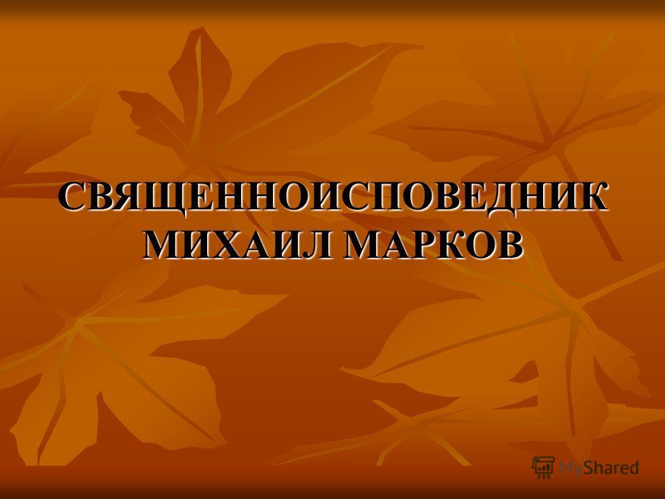СВЯЩЕННОИСПОВЕДНИК МИХАИЛ МАРКОВ