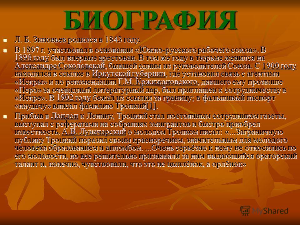 БИОГРАФИЯ Л. Б. Зиновьев родился в 1843 году. В 1897 г. участвовал в основании «Южно-русского рабочего союза». В 1111 8888 9999 8888 гггг оооо дддд уууу был впервые арестован. В том же году в тюрьме женился на АААА лллл ееее кккк сссс аааа нннн дддд