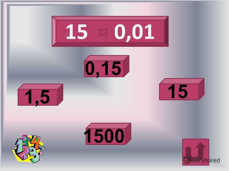 15 0,01 1,5 15 0,15 1500