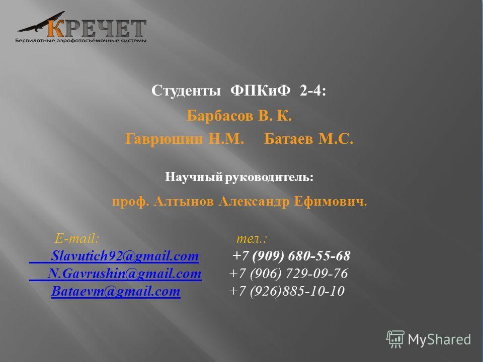Студенты ФПКиФ 2-4: Барбасов В. К. Гаврюшин Н.М. Батаев М.С. Научный руководитель: проф. Алтынов Александр Ефимович. E-mail: тел.: Slavutich92@gmail.com Slavutich92@gmail.com +7 (909) 680-55-68 N.Gavrushin@gmail.com N.Gavrushin@gmail.com +7 (906) 729