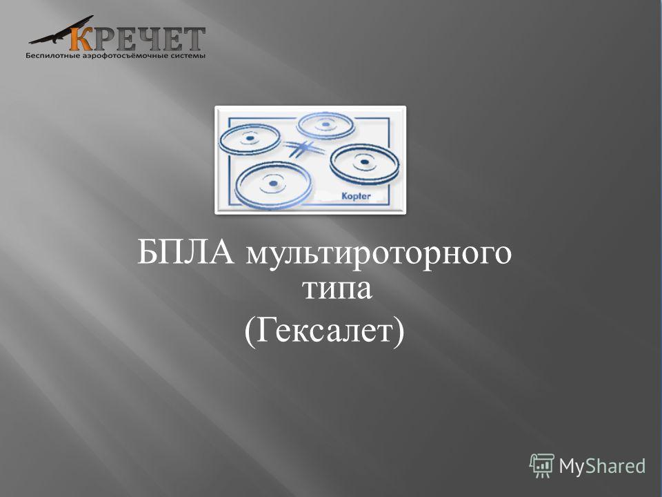 БПЛА мультироторного типа (Гексалет)