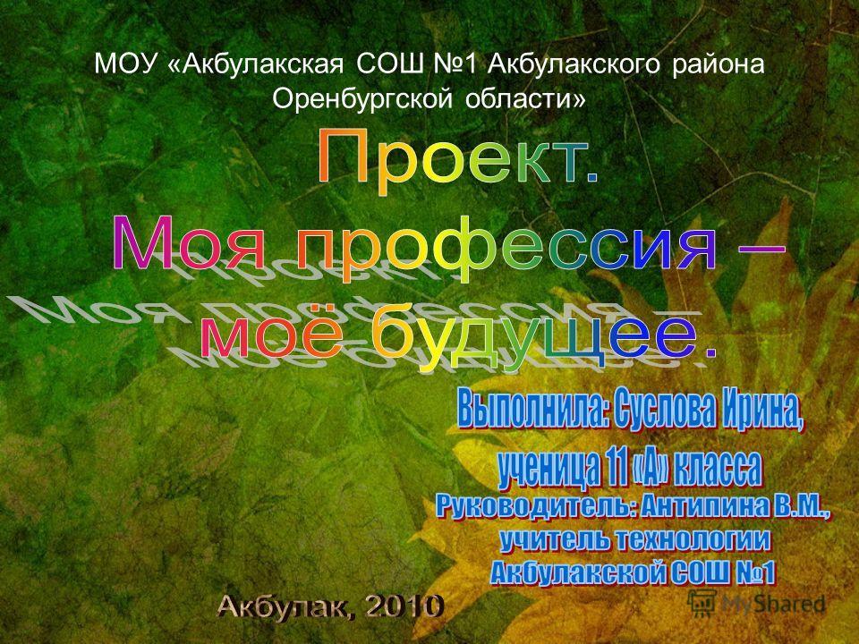 МОУ «Акбулакская СОШ 1 Акбулакского района Оренбургской области»