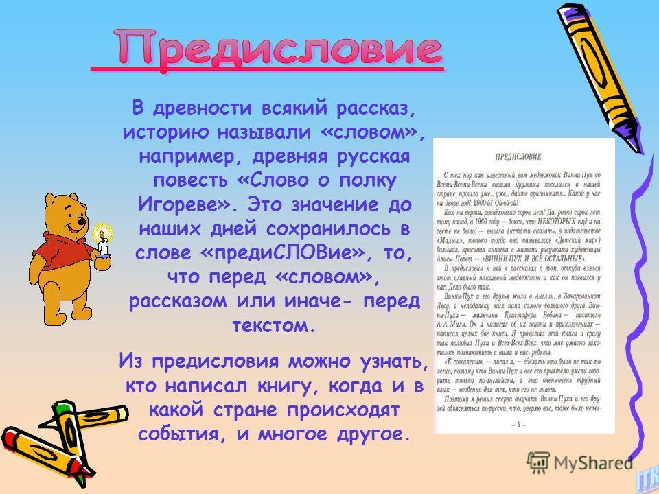 В древности всякий рассказ, историю называли «словом», например, древняя русская повесть «Слово о полку Игореве». Это значение до наших дней сохранилось в слове «предиСЛОВие», то, что перед «словом», рассказом или иначе- перед текстом. Из предисловия