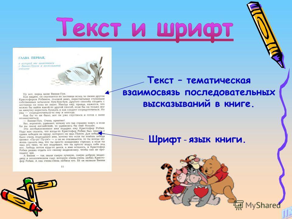 Текст – тематическая взаимосвязь последовательных высказываний в книге. Шрифт – язык книги.