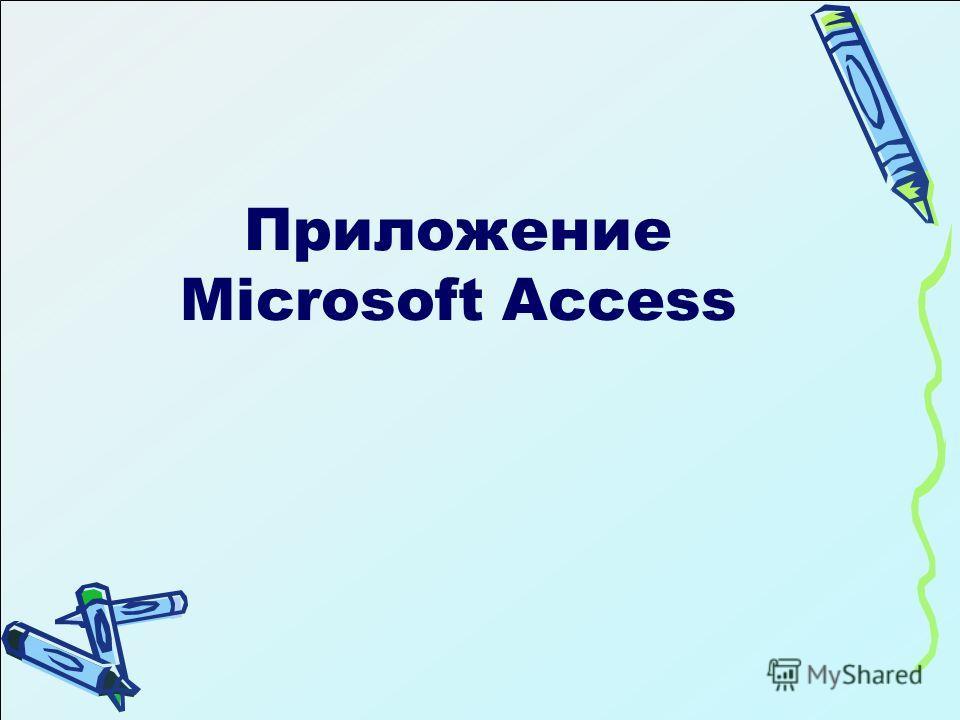 Приложение Microsoft Access