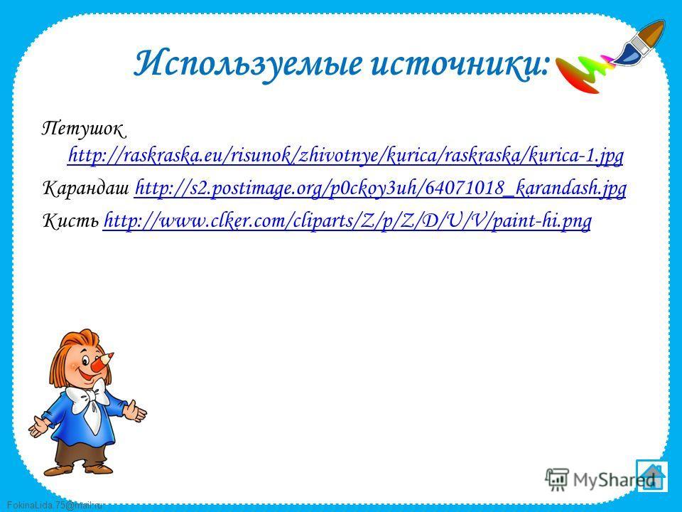 FokinaLida.75@mail.ru Повторить ещё раз ВЫХОД