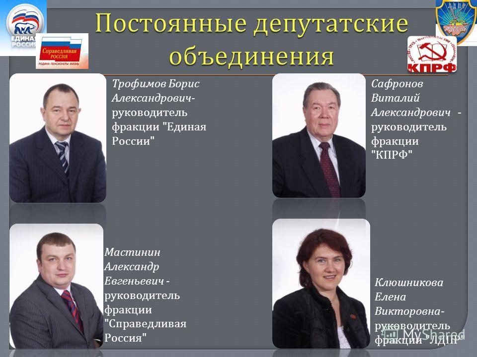 Клюшникова Елена Викторовна - руководитель фракции