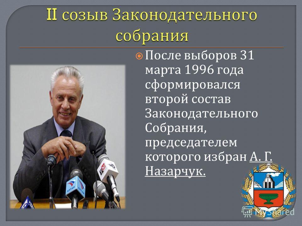 После выборов 31 марта 1996 года сформировался второй состав Законодательного Собрания, председателем которого избран А. Г. Назарчук.