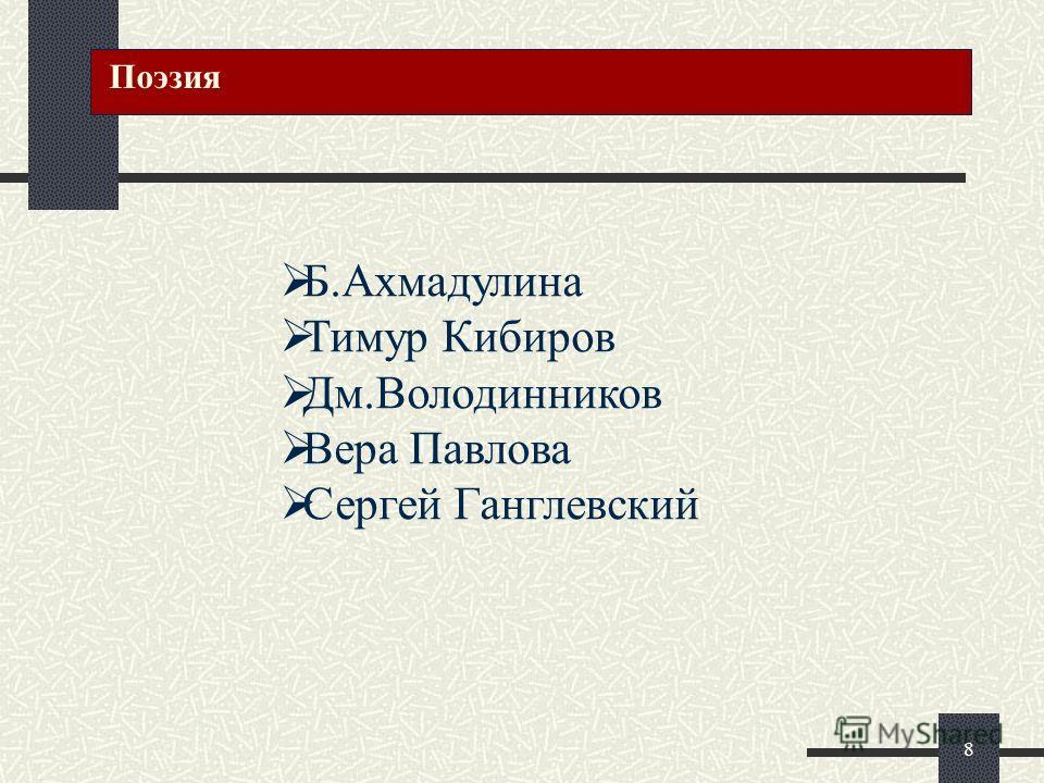 8 Поэзия Б.Ахмадулина Тимур Кибиров Дм.Володинников Вера Павлова Сергей Ганглевский
