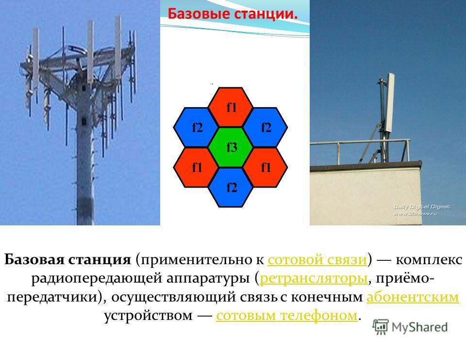 Базовые станции. Базовая станция (применительно к сотовой связи) комплекс радиопередающей аппаратуры (ретрансляторы, приёмо- передатчики), осуществляющий связь с конечным абонентским устройством сотовым телефоном.сотовой связиретрансляторыабонентским