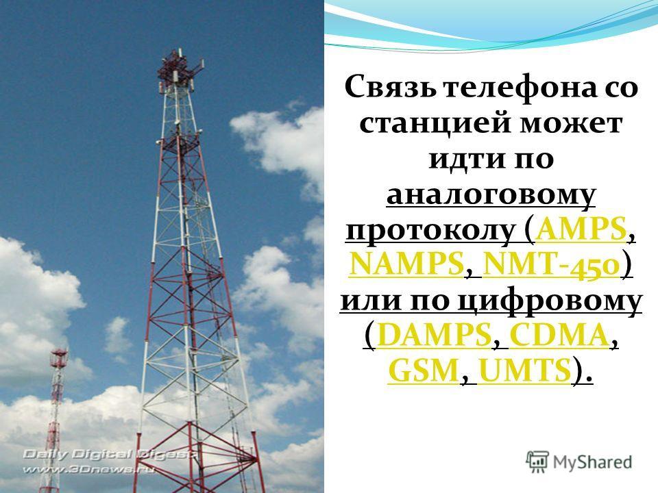 Связь телефона со станцией может идти по аналоговому протоколу (AMPS, NAMPS, NMT-450) или по цифровому (DAMPS, CDMA, GSM, UMTS).AMPS NAMPSNMT-450DAMPSCDMA GSMUMTS