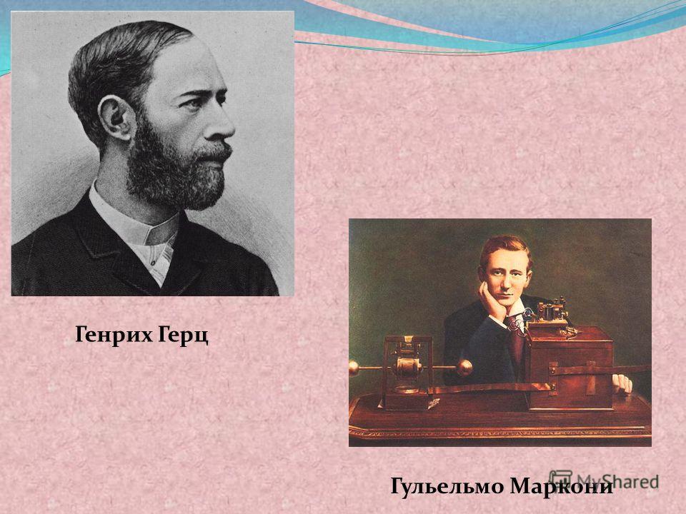 Генрих Герц Гульельмо Маркони