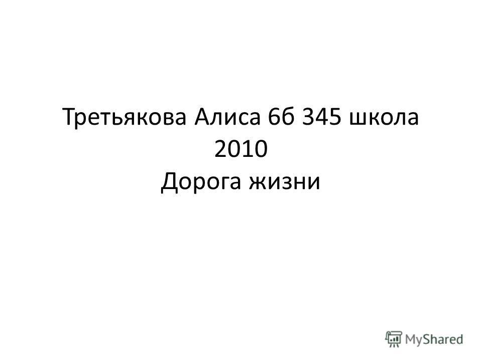 Третьякова Алиса 6б 345 школа 2010 Дорога жизни