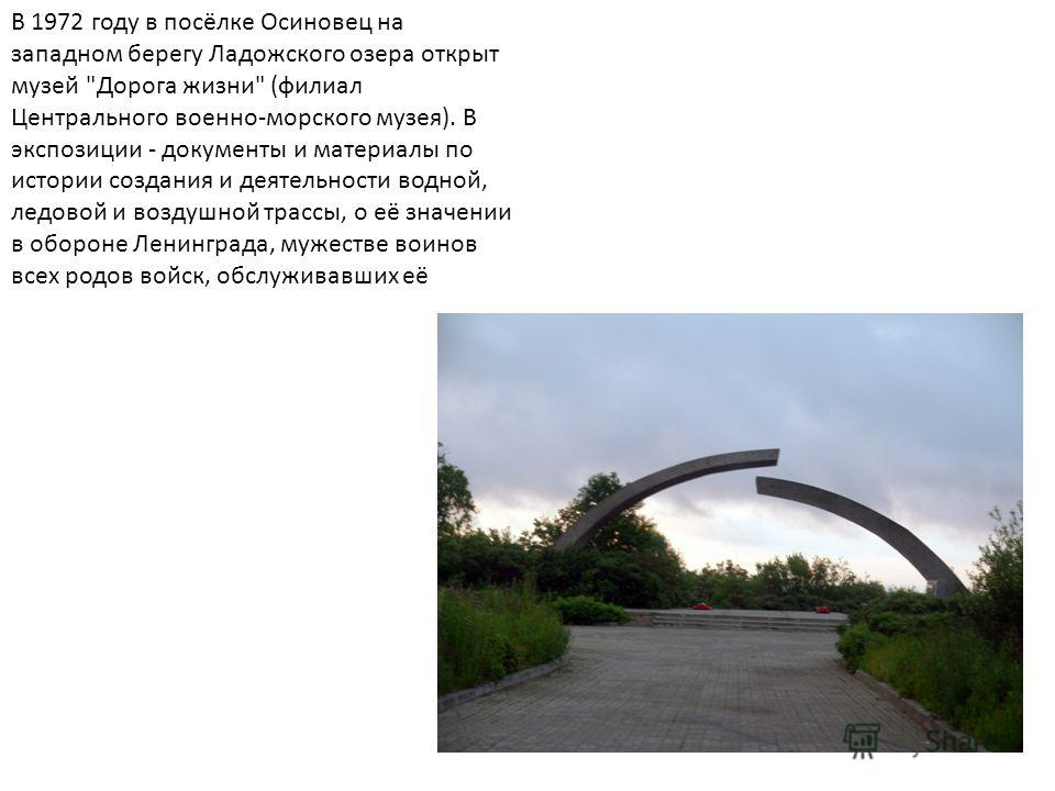 В 1972 году в посёлке Осиновец на западном берегу Ладожского озера открыт музей