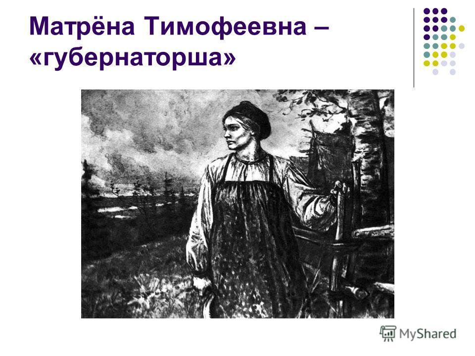 Матрёна Тимофеевна – «губернаторша»