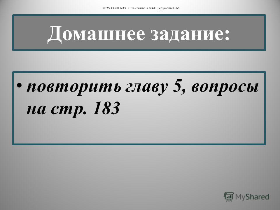 повторить главу 5, вопросы на стр. 183 МОУ СОШ 3 Г.Лангепас ХМАО,Урунова Н.М Домашнее задание: