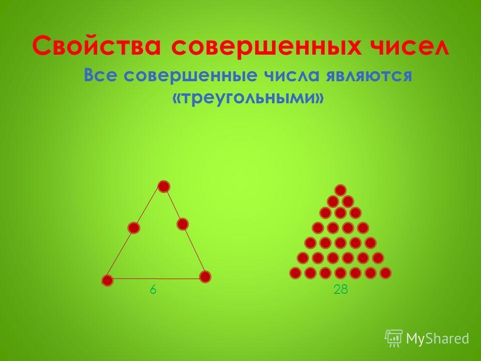 Теорема Евклида Теорема. Пусть число 2 n - 1 простое. Тогда число k = 2 n-1 (2 n -1) совершенное. Эту теорему сформулировал и доказал в своих «Началах» в 300 г. до н.э. великий основатель геометрии Евклид.
