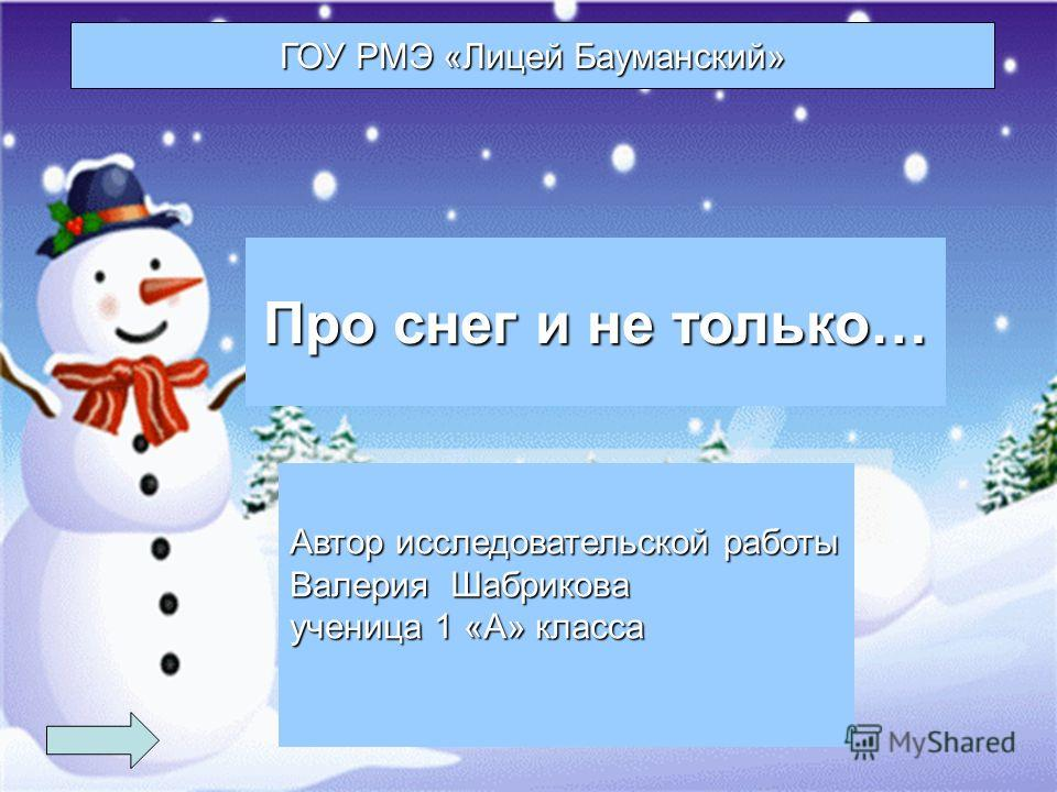 Про снег и не только… Автор исследовательской работы Валерия Шабрикова ученица 1 «А» класса ГОУ РМЭ «Лицей Бауманский»
