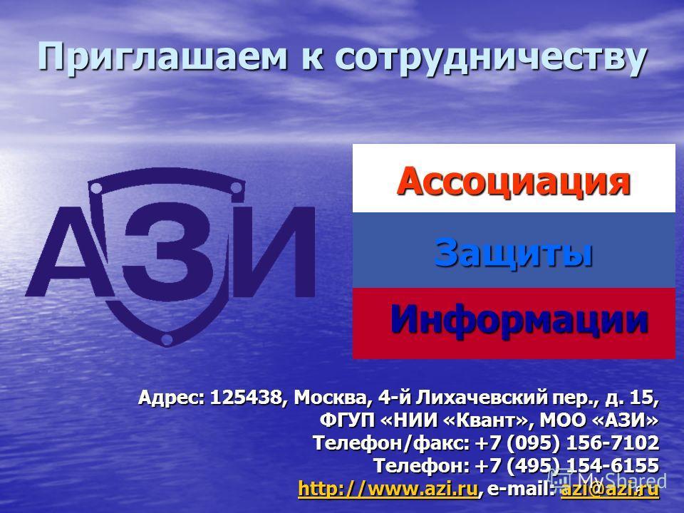 16 Приглашаем к сотрудничеству Адрес: 125438, Москва, 4-й Лихачевский пер., д. 15, ФГУП «НИИ «Квант», МОО «АЗИ» Телефон/факс: +7 (095) 156-7102 Телефон: +7 (495) 154-6155 http://www.azi.ru, e-mail: azi@azi.ru http://www.azi.ruazi@azi.ru http://www.az