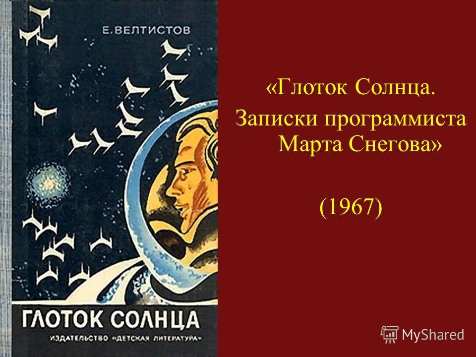 «Глоток Солнца. Записки программиста Марта Снегова» (1967)