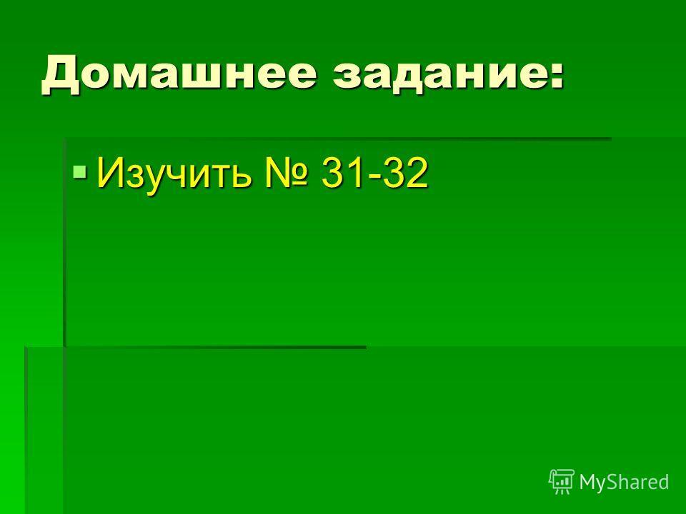 Домашнее задание: Изучить 31-32 Изучить 31-32