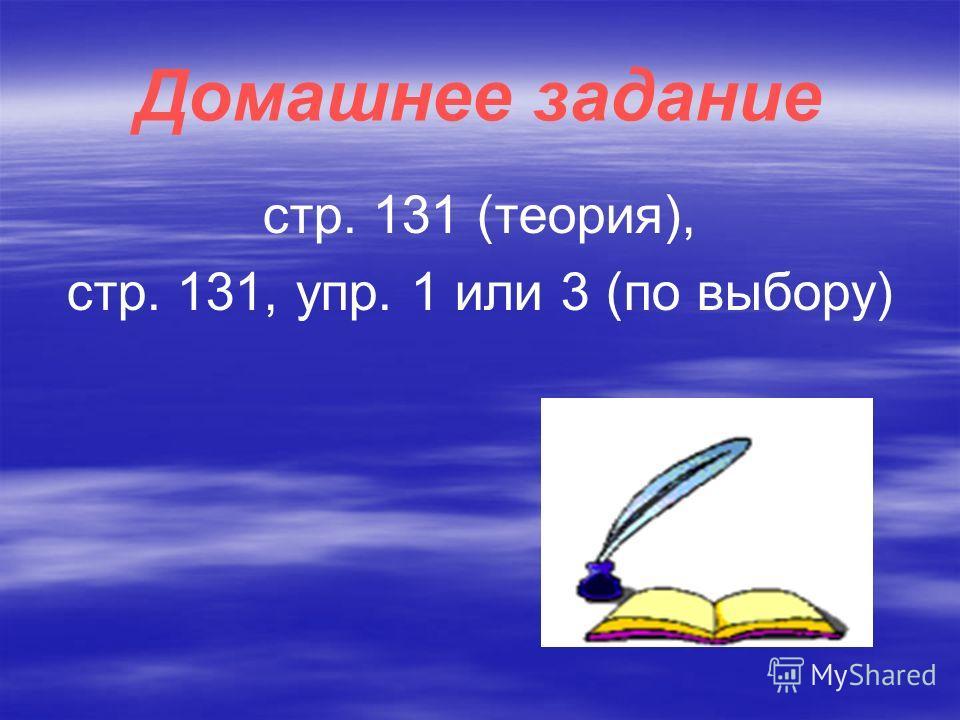 Домашнее задание стр. 131 (теория), стр. 131, упр. 1 или 3 (по выбору)