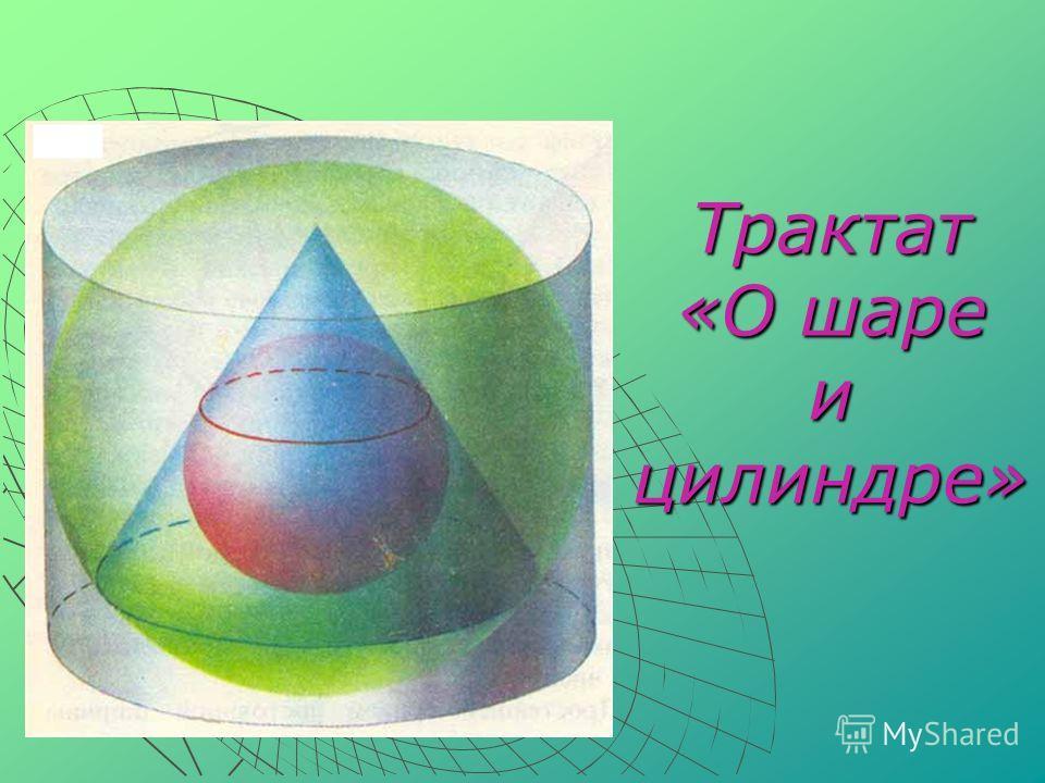 Трактат «О шаре и цилиндре»