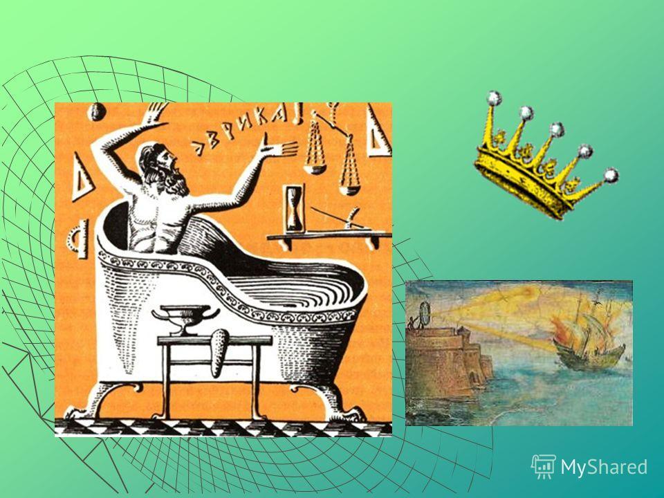 Презентация на тему Архимед Реферат учащегося А класса  5 Архимед Архимед ок гг до н э Город Сиракузы Остров Сицилия