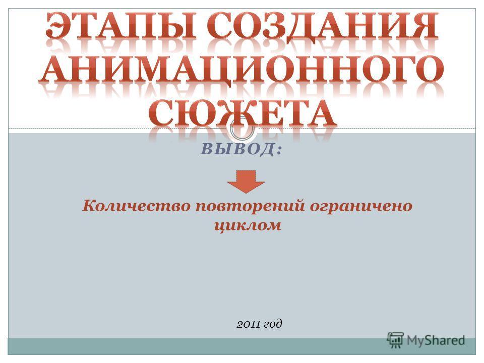 ВЫВОД: 2011 год Количество повторений ограничено циклом