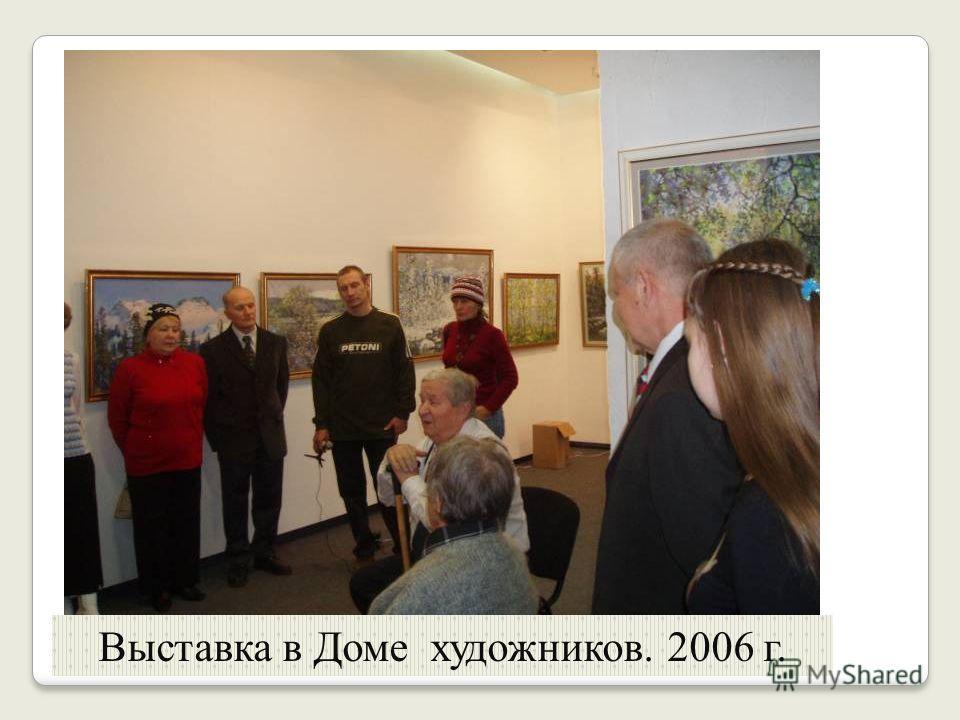 Выставка в Доме художников. 2006 г.