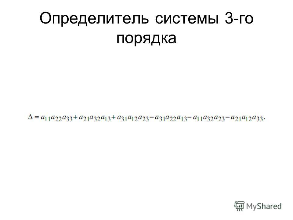 Определитель системы 3-го порядка