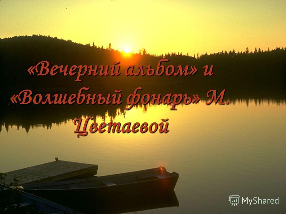 «Вечерний альбом» и «Волшебный фонарь» М. Цветаевой